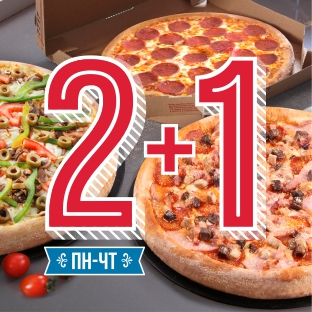 АРИФМЕТИКА от Domino's Pizza: 2+1