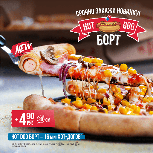 СРОЧНО К ТЕСТУ!  HOT DOG БОРТ В DOMINO'S PIZZA!
